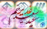ویژه برنامه عید غدیر/از «چشم روشنی» شبکه یک تا فینال «عصر جدید»