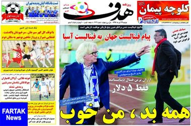 روزنامه های دوشنبه ۱۴ آبان ۹۷