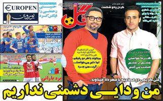 روزنامه های ورزشی یکشنبه ۶ اسفند ۹۶