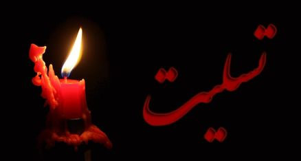 پیام تسلیت شهروندان سرپلذهاب به مردم شریف سنندج