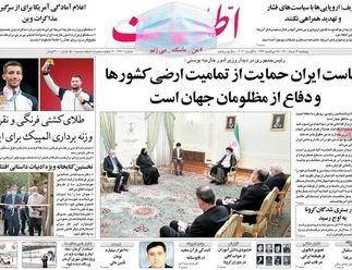 روزنامه های پنجشنبه 14 مرداد