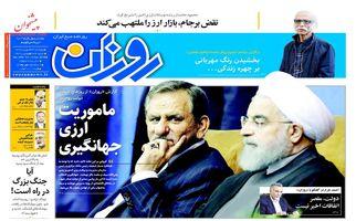 روزنامه های پنجشنبه ۲۳ فروردین ۹۷