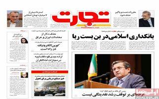 روزنامه های اقتصادی امروز یکشنبه 11 شهریور 97