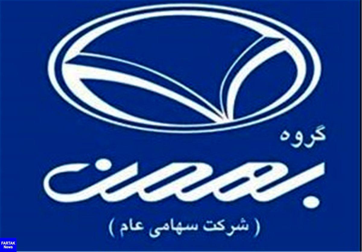 شرایط فروش دو محصول گروه خودروسازی بهمن اعلام شد