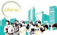 بیمه تکمیلی خبرنگاران صندوق هنر همچنان در بلاتکلیفی