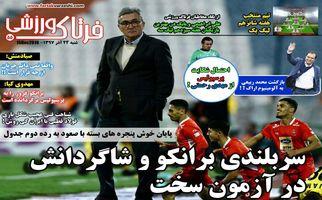 روزنامه های ورزشی شنبه 24 آذر 97