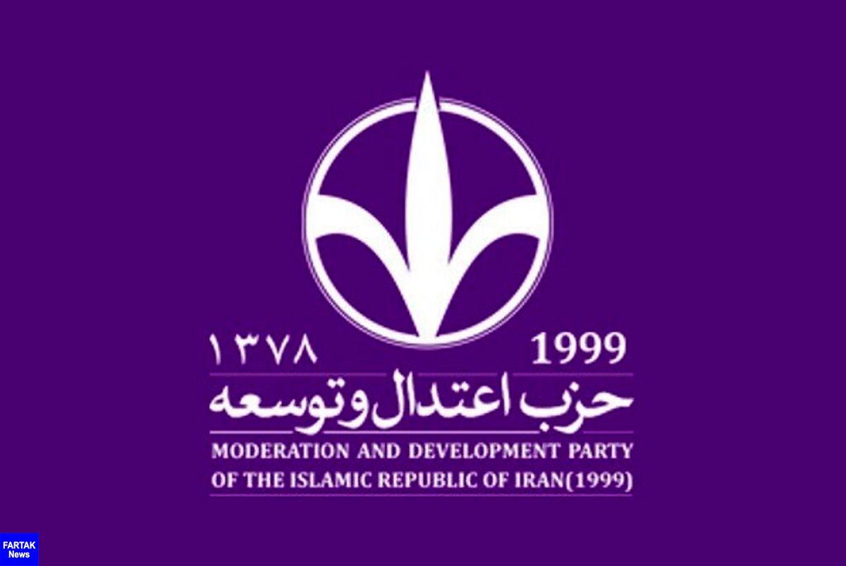 حزب اعتدال و توسعه توهین به رئیس جمهوری را محکوم کرد