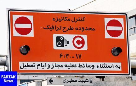 اجرای طرح ترافیک در روزهای پنج شنبه؛ از 2 اسفند