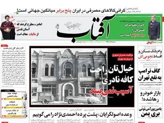 روزنامه های شنبه ۱۸ آذر ۹۶