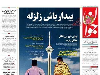 روزنامههای شنبه 20 اردیبهشت 99