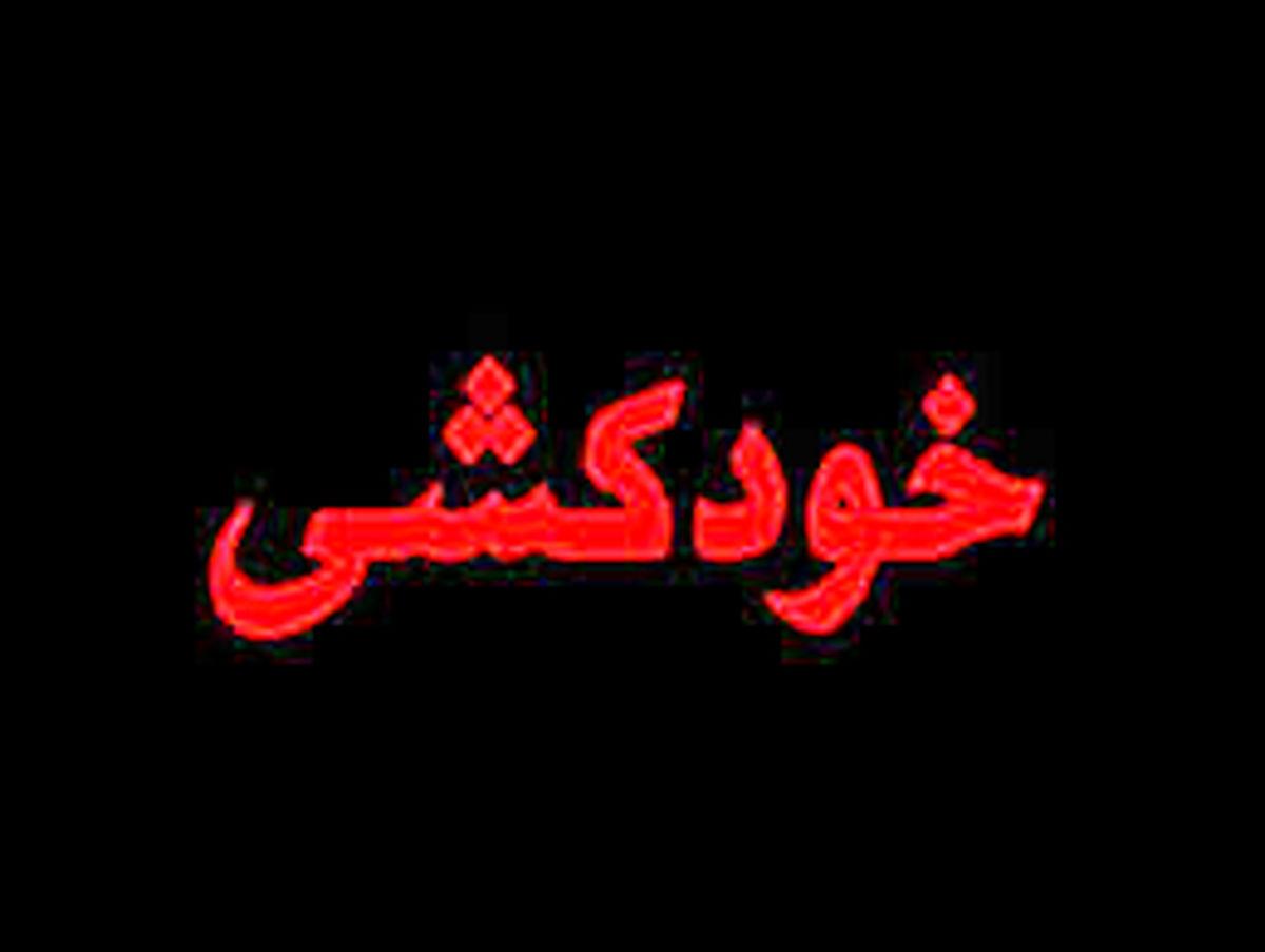 خودکشی پسر تهرانی دلخور از جراحی زیبایی بینی !