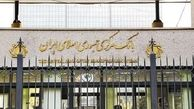 بانک مرکزی: صندوق قرضالحسنه مهر ایثارگران فاقد مجوز فعالیت است