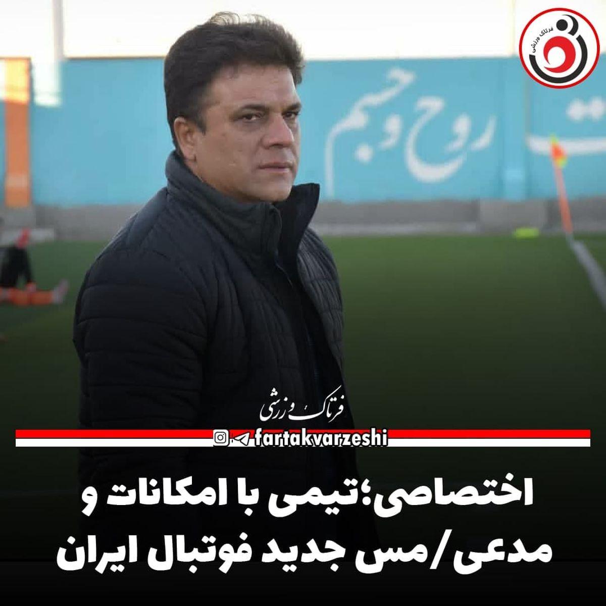 اختصاصی؛ تیمی با امکانات و مدعی/مس جدید فوتبال ایران