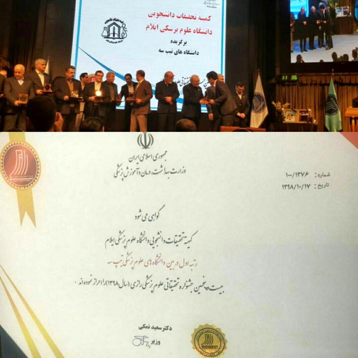 کسب رتبه نخست کمیته تحقیقات دانشجویی دانشگاه علوم پزشکی ایلام در کشور