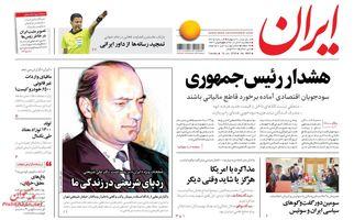 روزنامه های امروز سه شنبه 29 خرداد 97