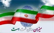 مقایسه میزان مشارکت هفت استان در انتخابات دوره قبل و امسال
