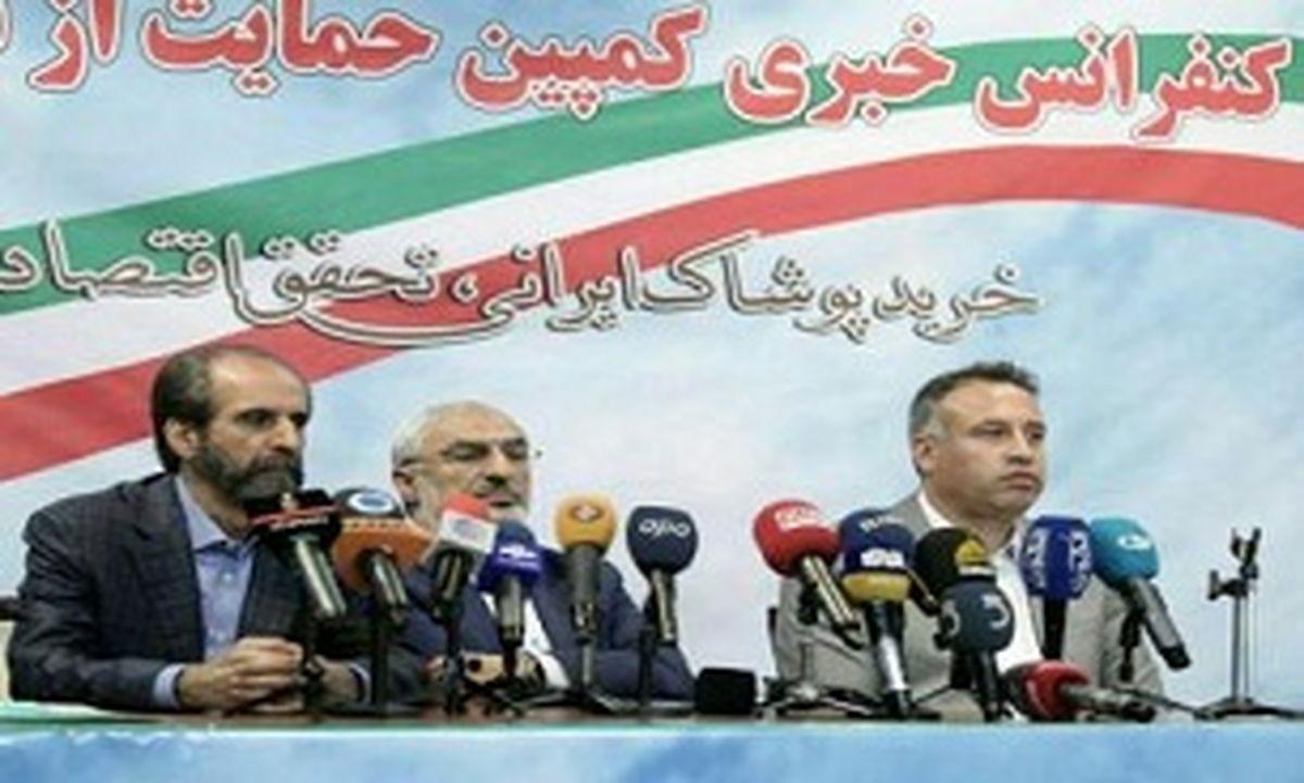 کمپین حمایت از تولید پوشاک ایرانی کلید خورد