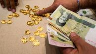 قیمت سکه ۱۹۵ هزار تومان کاهش یافت