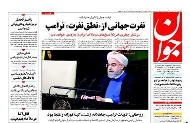 روزنامه های پنجشنبه ۳۰ شهریور ۹۶