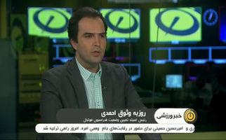 آخرین اخبار نقل و انتقالات لیگ برتر