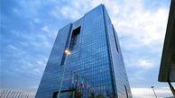 واکنش بانک مرکزی به ادعای آلمانیها درباره اینستکس