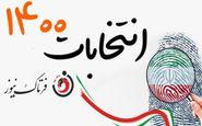 فوری/نتایج انتخابات شورای شهر کرمانشاه اعلام شد