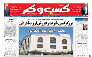 روزنامه های اقتصادی سهشنبه ۱۹ تیر ۹۷