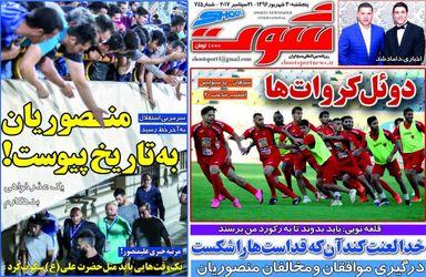 روزنامه های ورزشی پنجشنبه ۳۰ شهریور ۹۶