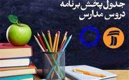 جدول برنامه درسی شنبه 17 خرداد