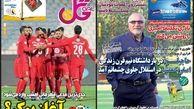 روزنامه های ورزشی یکشنبه 8 تیر