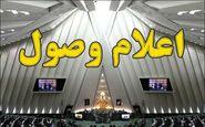 لایحه شفافیت و سوال از وزیر نیرو اعلام وصول شد
