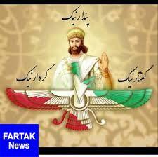 سخنگوی وزارت خارجه: نخستین سنگ بنای اخلاق و تغزل جهان را«آشو زرتشت» بنیان نهاد
