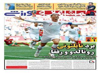 روزنامه های ورزشی پنجشنبه 31 خرداد97