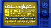 آغاز پخش مستندهای بخش مسابقه جشنواره تلویزیونی+ جزئیات