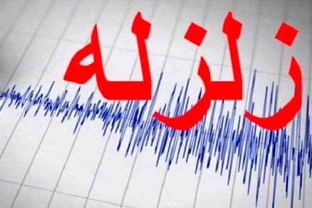 زلزله بوشهر را لرزاند