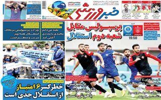 روزنامه های ورزشی چهارشنبه 9 تیر
