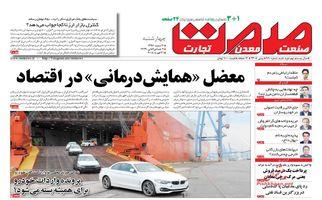 روزنامه های اقتصادی چهارشنبه ۲ اسفند ۹۶