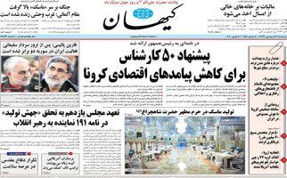 صفحه اول روزنامهها در روز یکشنبه