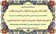 شرح دعای روز بیست و ششم ماه رمضان
