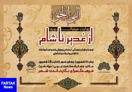 از غدیر تا شام در نگارخانه شهر کرمانشاه روایت می شود