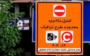 ۷ اردیبهشت، آخرین مهلت ثبتنام طرح ترافیک خبرنگاری