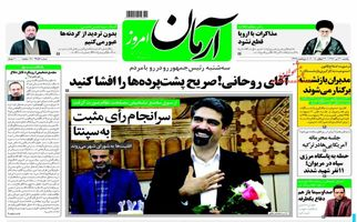 روزنامه های یکشنبه 31 تیر 97