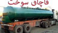 کشف 18 هزار لیتر نفت سفید قاچاق در اسلام آبادغرب