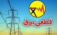 اعلام برنامه خاموشی احتمالی در بوشهر