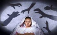 ترس های کودکان؛مسئله ای که باید جدی گرفته شود!