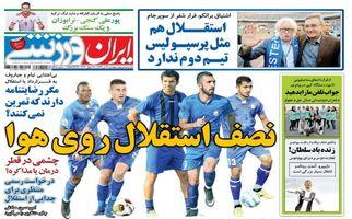 روزنامه های ورزشی پنجشنبه 21 تیر97