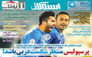 روزنامه های ورزشی یکشنبه ۲۹ بهمن ۹۶