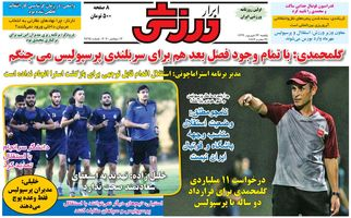 روزنامه های ورزشی یکشنبه 23 شهریور