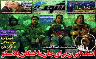 عناوین روزنامه های شنبه دوم بهمن ماه 95