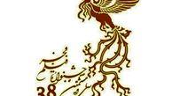 آثار قابل اکران جشنواره فیلم فجر در شهرکرد مشخص شد